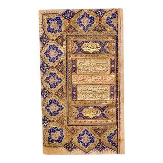 Ottoman Illuminated Manuscript Page Circa 18th Century For Sale