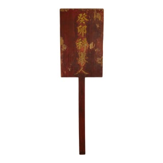 Mid 20th Century Old Chinese Wood Sign For Sale