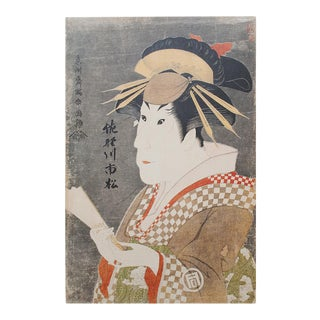 1980s Kabuki Actor N4 Print by Tōshūsai Sharaku