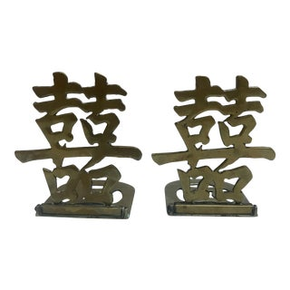 Double Happiness Brass Bookends For Sale