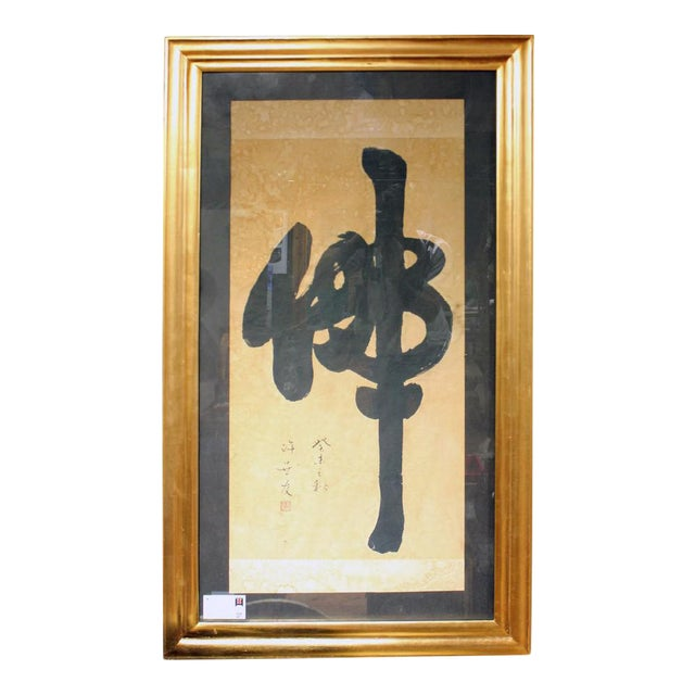 Framed Chinese Calligraphy For Sale
