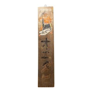 Japanese Oni Tabi Kanban For Sale