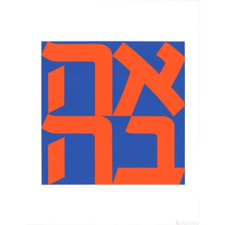 Robert Indiana, Ahava (The Hebrew Love), 1997 Serigraph