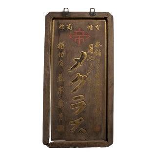 Japanese Kanban for Women's Medicine For Sale