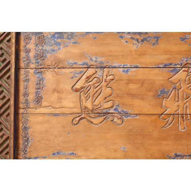 Remarkable Chinese honorary plaque featuring a large four character inscription and intricately carved geometric wan fret...