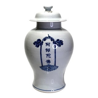 Late 19th Century Chinese Porcelain Lidded Blue & White Jar or Urn For Sale