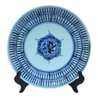 Ming Dynasty Arabic Design Celadon Dish For Sale
