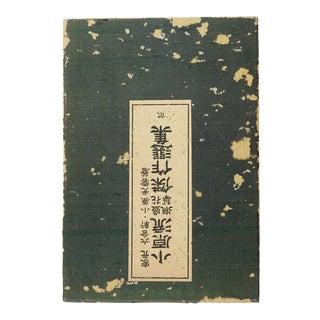 1938 Japanese Flower Arrangements Accordion Book