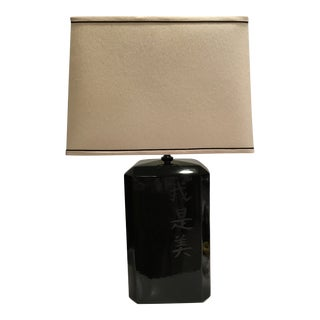1960s Mid-Century Modern Chinese Black Table Lamp For Sale