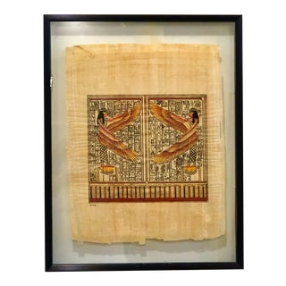 1970s Vintage Egyptian Papyrus Signed & Framed Painting For Sale