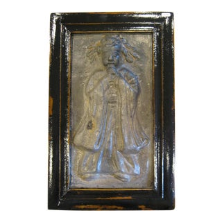 Chinese Framed Brick For Sale