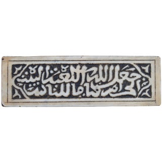 Moroccan Marble W/ Engvaved Calligraphy For Sale