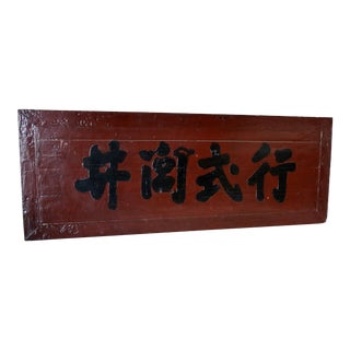 Antique Chinese Panel For Sale