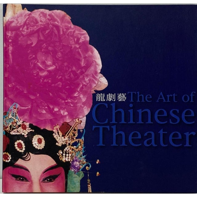 Vintage Documentary Book of 1993 Performance Chinese Theatre for Ny State Council of the Arts For Sale - Image 13 of 13