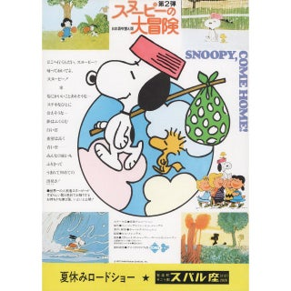 Snoopy, Come Home! 1972 Japanese B5 Chirashi Flyer For Sale