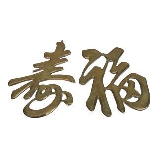 Japanese Brass Characters Wall Hanging - a Pair For Sale