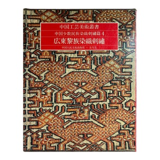 Chinese Antique Textiles and Embroidery Edition in Chinese For Sale