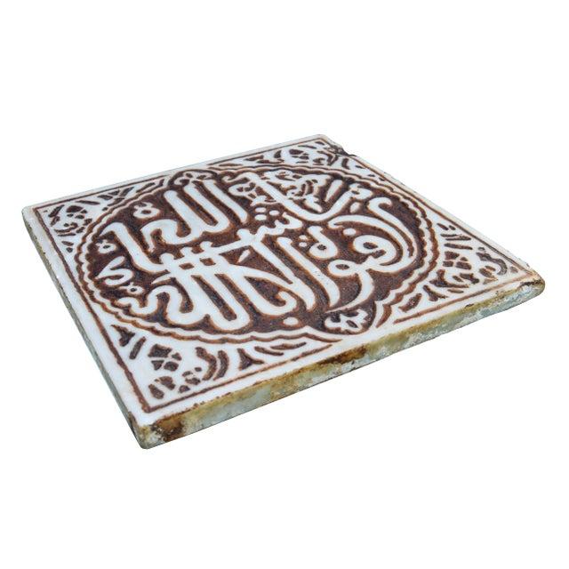 Islamic Fine Moorish Marble Fragment For Sale - Image 3 of 4