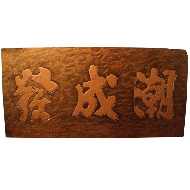 Gold Lettered Asian Wood Shop Sign - Image 1 of 10