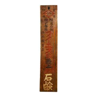 Japanese Kanban for YS Brand Soap For Sale
