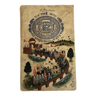 1980s Jaipur India Court Fee Stamp Paper Painting For Sale