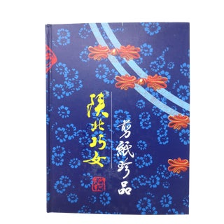Late 20th Century Chinese Folksongs and Papercuts Book For Sale