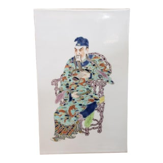 Mid 20th Century Vintage Chinese Famille Rose Porcelain Guan Gong in Root Wood Chair Tile For Sale