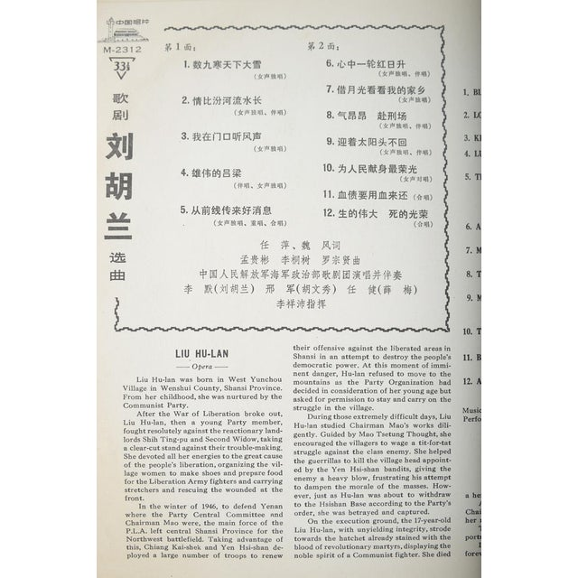 """Plastic """"From the Opera Liu Hu-Lan"""" Chinese Vinyl Record For Sale - Image 7 of 10"""