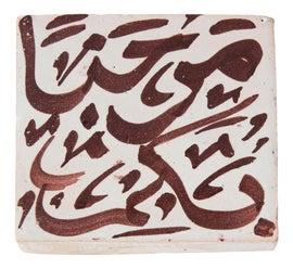 Image of Moorish Tile