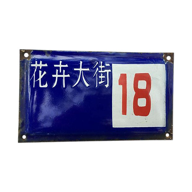 1920's Chinese Hutong Number 18 Enamel Sign For Sale