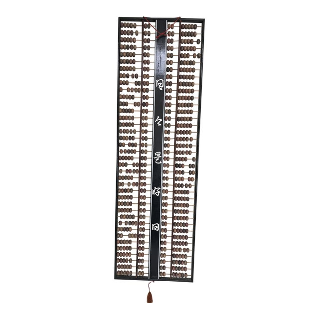 1960s Mid-Century Modern Wood Hanging Abacus For Sale