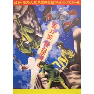 1995 Exhibition Poster, Tadanori Yokoo, Hyogo Aid by Art For Sale
