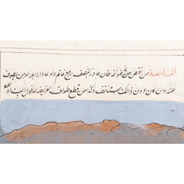 Framed Double-Sided Indo-Persian Gouache Miniature Manuscript Page For Sale - Image 5 of 11