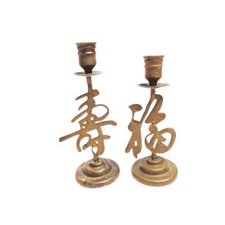 "1960s Chinese ""Longevity"" Solid Brass Candlesticks - a Pair For Sale"