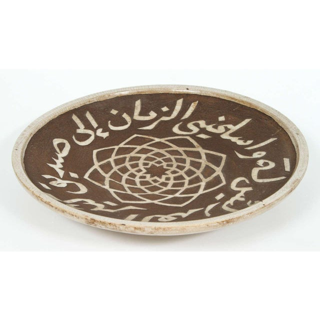 1950s Moroccan Ceramic Brown Plate Chiseled With Arabic Calligraphy Scripts For Sale - Image 5 of 9