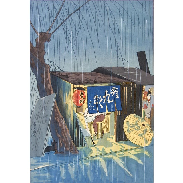 1950s Woodblock Print Noodle Shop by Tokuriki Tomikichiro For Sale - Image 5 of 5