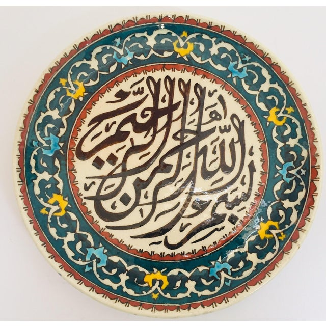 1950s Polychrome Hand Painted Ceramic Decorative Plate With Islamic Calligraphy For Sale - Image 5 of 12