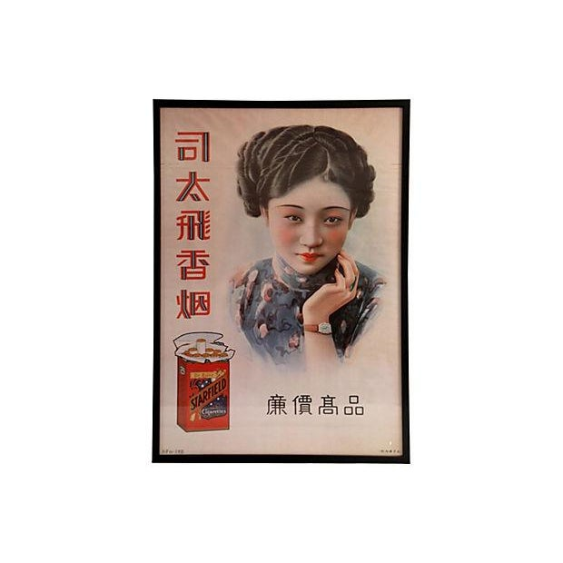 Framed Chinese Cigarette Advertisement For Sale