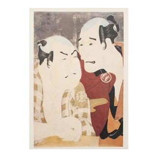 1980s Japanese Print, Kabuki Actor N8 by Tōshūsai Sharaku For Sale