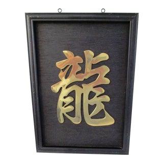 Vintage Framed Polished Brass Chinese Symbol For Sale