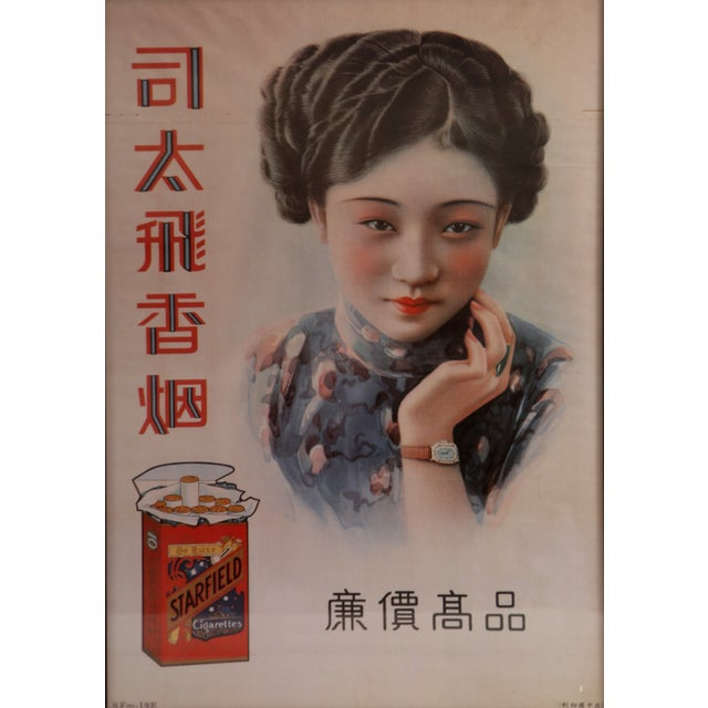 A World War II-era cigarette advertisement poster from China. It features a beautifully dressed Asian woman smoking a...
