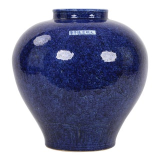 Ming Dynasty Cobalt Blue Spray Glaze Jar With Xuan De Mark For Sale