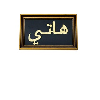 "Vintage ""Hattie"" Arabic Calligraphy Brass Name Plate, Framed For Sale"