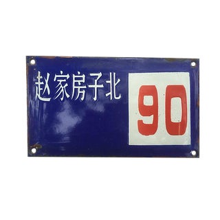Vintage Chinese Hutong House Sign, Number 90 For Sale