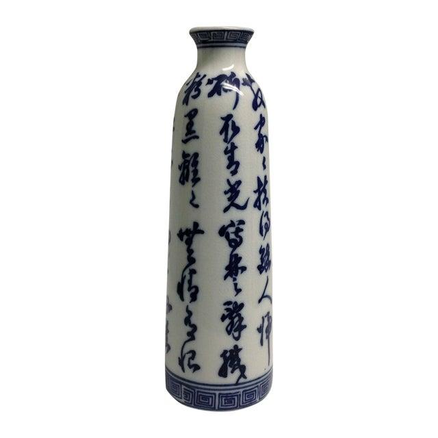 Vintage Porcelain Crackle Asian Greek Key Vase - Image 1 of 7