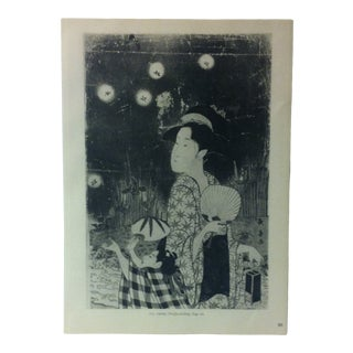 """1960 """"Firefly Catching"""" by Choki Japanese Print From One of the Masters For Sale"""