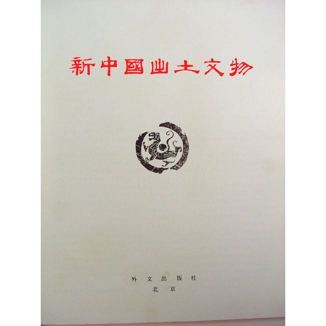 Historical Relics Unearthed in New China Book - Image 8 of 11