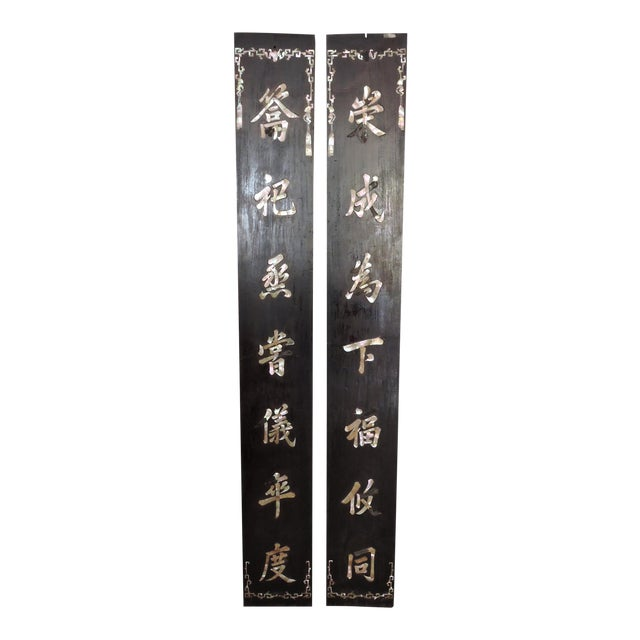 Antique Chinese Mother of Pearl & Teak Door Couplets/Panels/Wall Hangings - a Pair For Sale