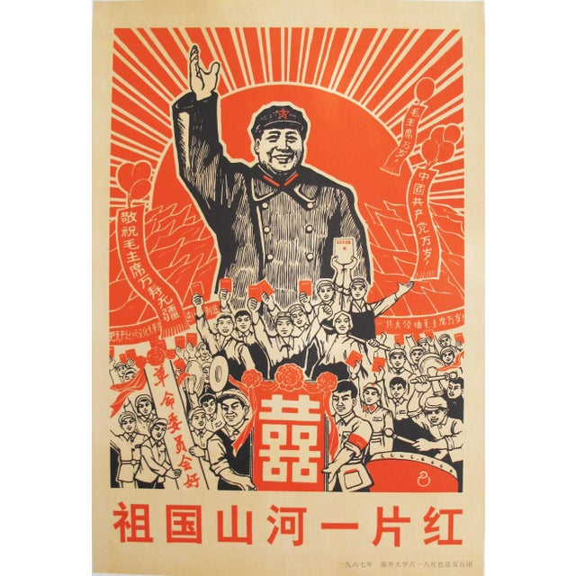 Chinese Chairman Mao Propaganda Poster, Motherland For Sale - Image 4 of 4