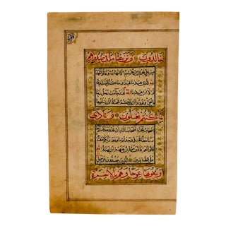 Illuminated Manuscript Page, India, 18th - 19th Century For Sale